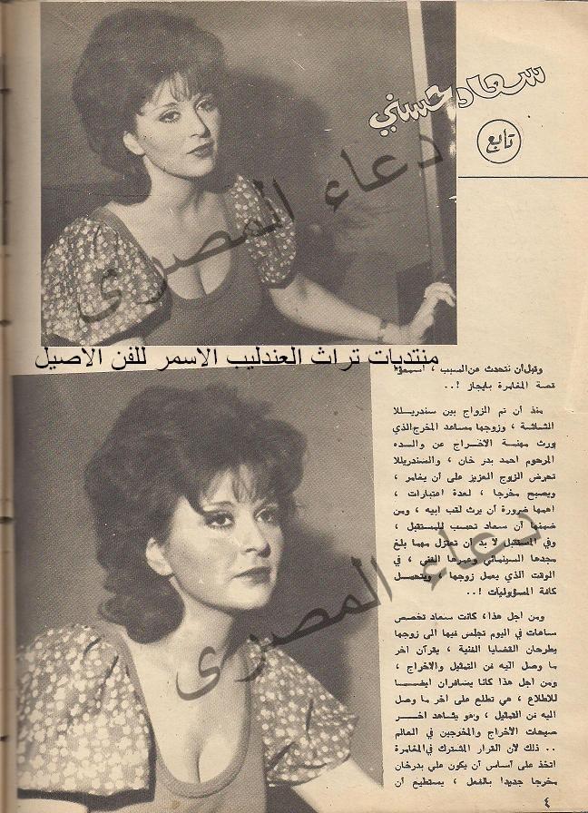 مقال صحفي : سعاد حسني ترفض الأشتراك مع زوجها في مغامرة ! 1971 م 291