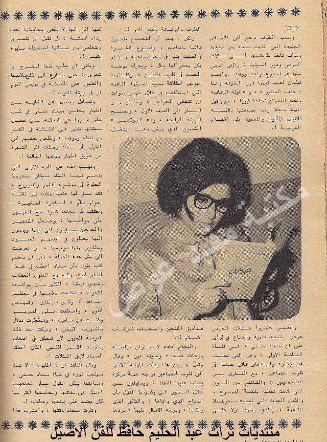 مقال صحفي : سعاد حسني وضعت علامة X على صيحات الأغراء ! 1968 م 292