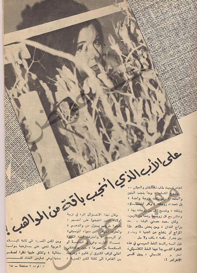 مقال - مقال صحفي : دموع سعاد حسني على الأب الذي أنجب باقة من المواهب ! 1969 م 294