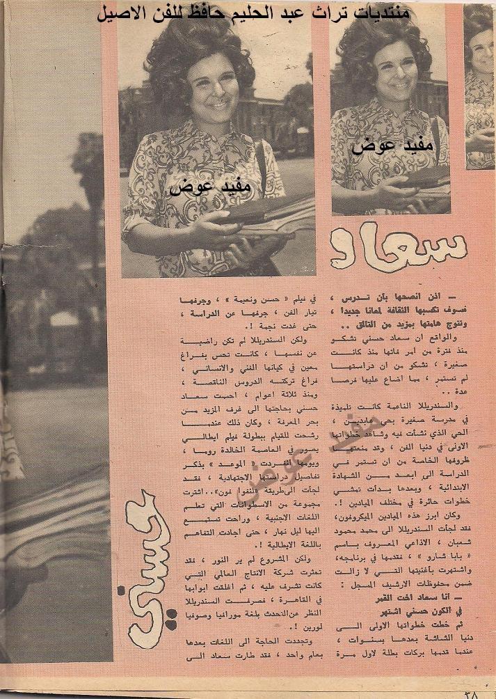 مقال صحفي : سعاد حسني تبحث عن طريق إلى الجامعة 1970 م 297