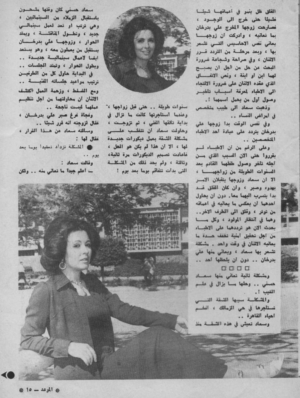 مقال صحفي : 3 مشاكل تؤرق سعاد حسني 1976 م 299
