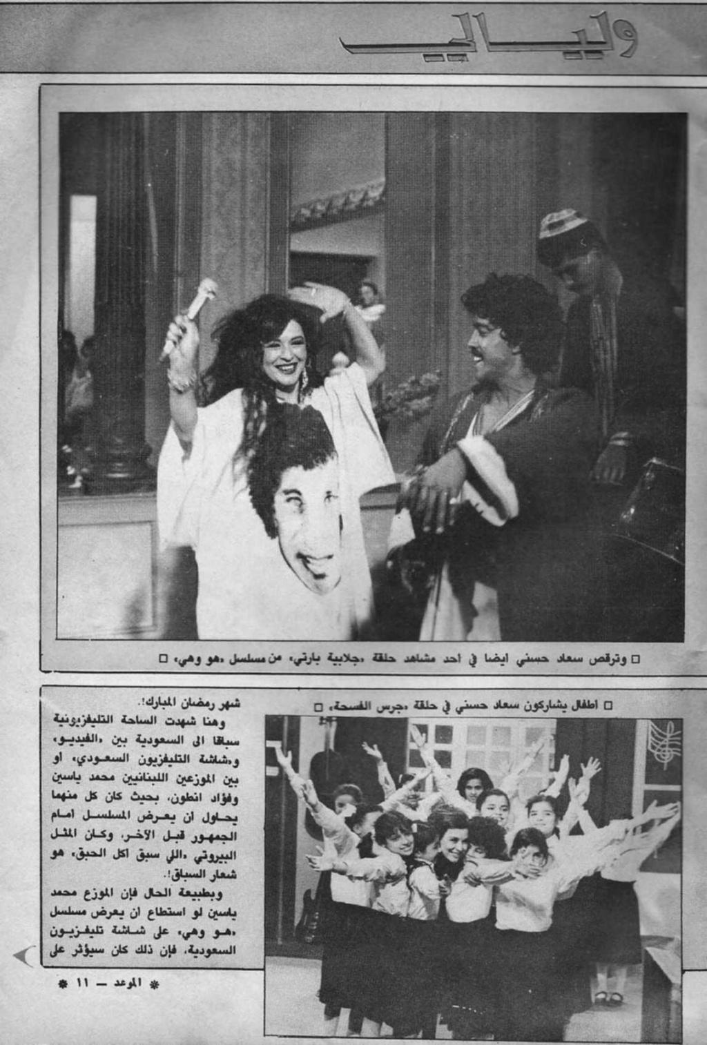 """مقال صحفي : سوق الفيديو يسبق تلفزيون القاهرة في عرض مسلسل """"هو وهي"""" 1985 م 2_aoay10"""