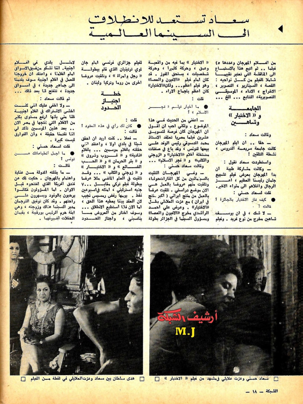 حوار صحفي : سعاد حسني .. نفرتيتي في مهرجان تونس 1970 م 310