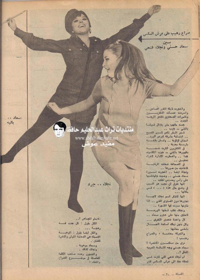 مقال صحفي : صراع رهيب على عرش الاغراء بين سعاد حسني ونجلاء فتحي 1968 م 3101