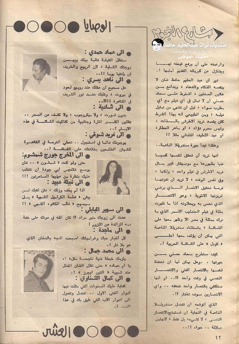 مقال - مقال صحفي : حائرة بين الموسيقار والعندليب ! 1971 م 3103