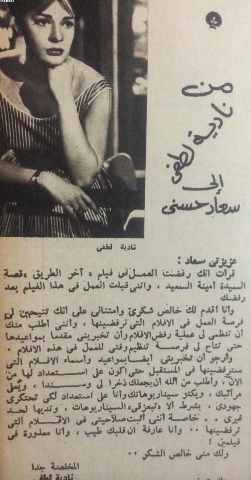 مقال - مقال صحفي : لمااذا اشتعلت النار بين نادية لطفي وسعاد حسني 1964 م 3104