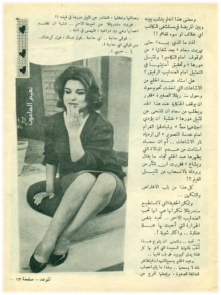 مقال - مقال صحفي : لغز عام 1962 سندريللا الجديدة خائفة من الأمير .. الأسمر !. 1961 م 3105