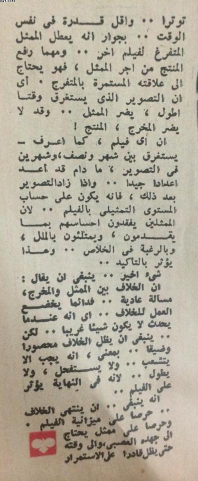 مقال - مقال صحفي : سعاد حسني .. لماذا تختلف ؟ 1976 م 3106