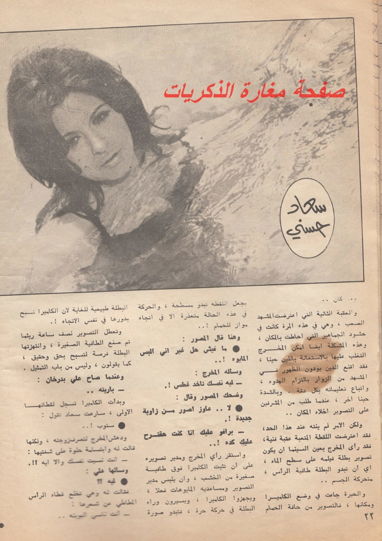 مقال - مقال صحفي : الكاميرا لاتدور عندما تظهر سعاد حسني بالمايوه 1971 م 3107