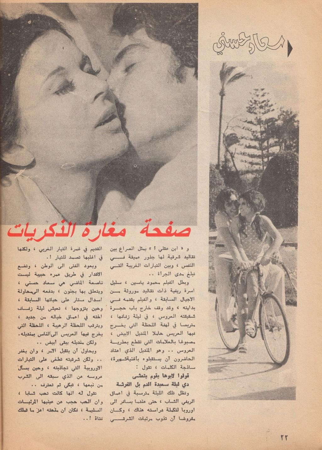 مقال - مقال صحفي : الصدفة ابعدت حسين فهمي عن سعاد حسني 1973 م 3108