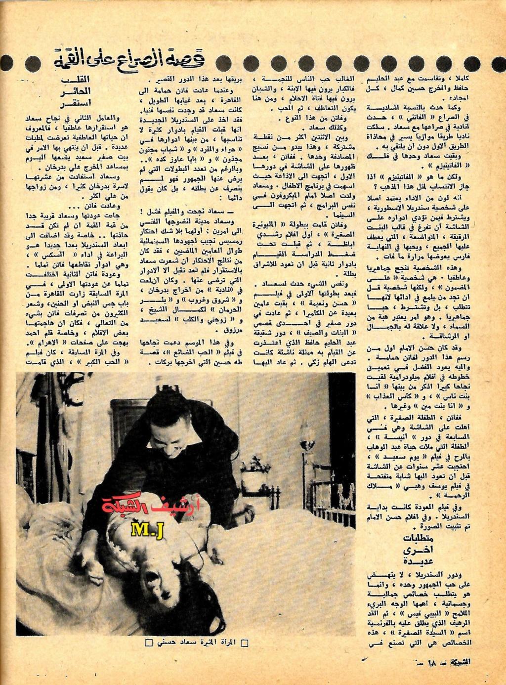 مقال صحفي : قصة الصراع على القمة بين فاتن حمامة وسعاد حسني 1970 م 311