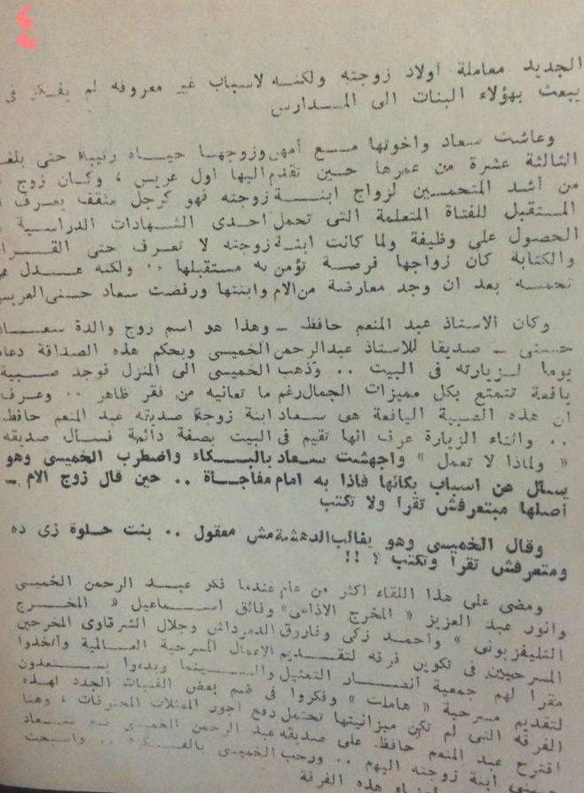مقال - مقال صحفي : سعاد حسني من باب الشعرية إلى الزمالك 1967 م 3110