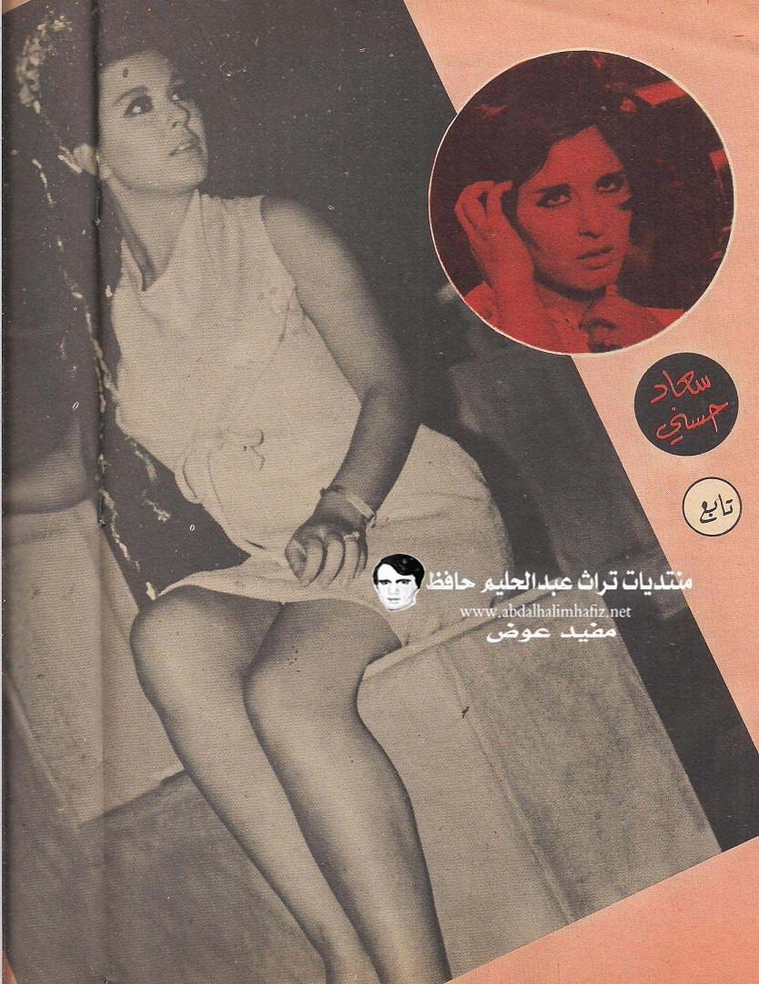 مقال - مقال صحفي : سعاد حسني في الموقف الحرج تقف مع عبدالحليم حافظ 1970 م 3113