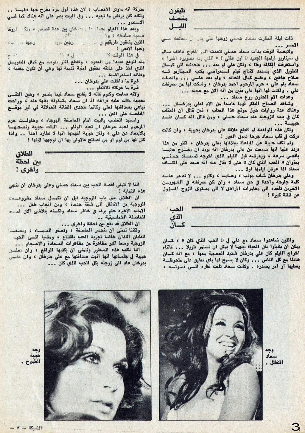 مقال - مقال صحفي : حبيبة , المرأة المجهولة في ليالي علي بدرخان 1973 م 3117