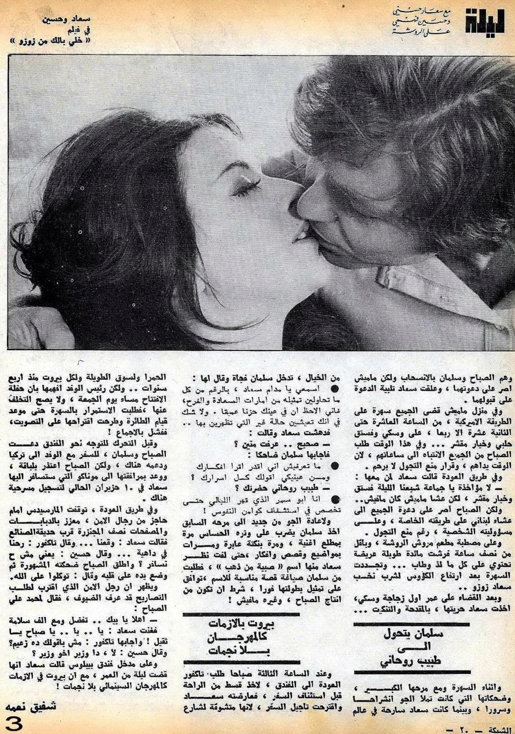 ليلة - مقال صحفي : ليلة مع سعاد حسني وحسين فهمي على الروشة 1973 م 3118