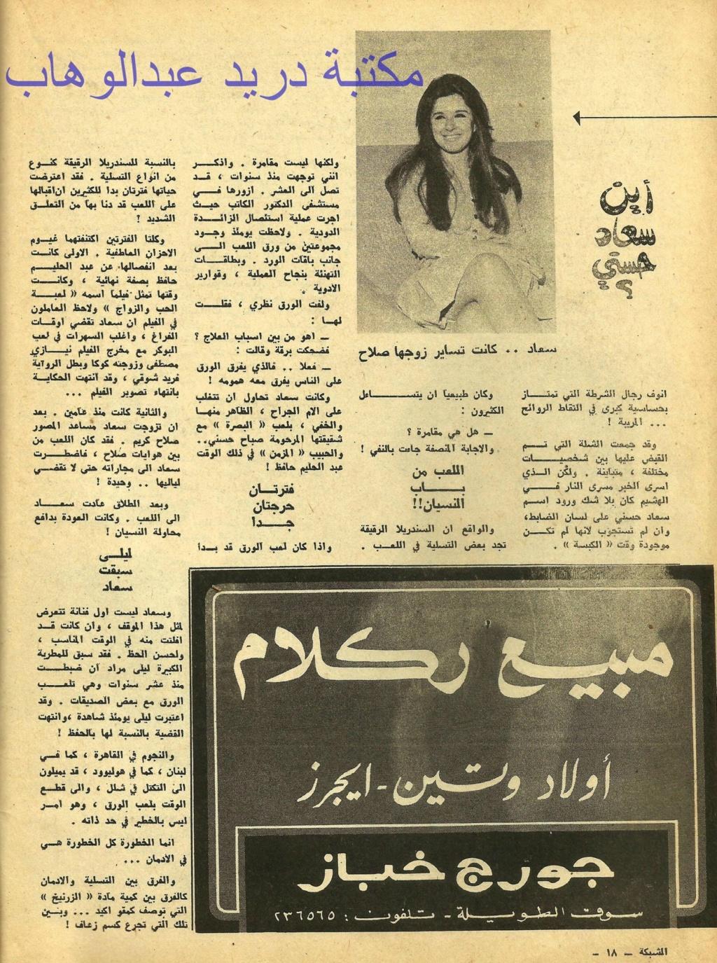 مقال صحفي : اندفع ضابط مكافحة القمار داخل الشقة .. وصاح : أين سعاد حسني ؟ 1969 م 3125