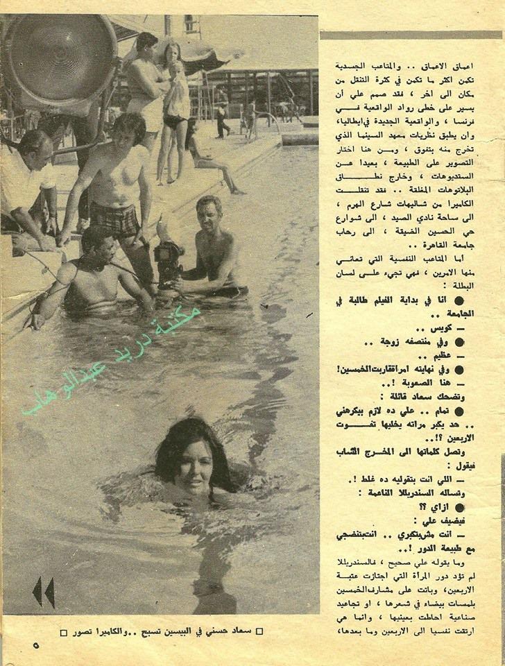 مقال - مقال صحفي : سعاد حسني عندما تنسى أن علي بدرخان زوجها ! 1972 م 3126