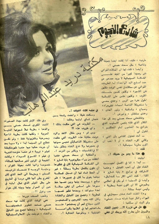 مقال - مقال صحفي : من أجل نجاة تسكت سعاد حسني 1971 م 3127