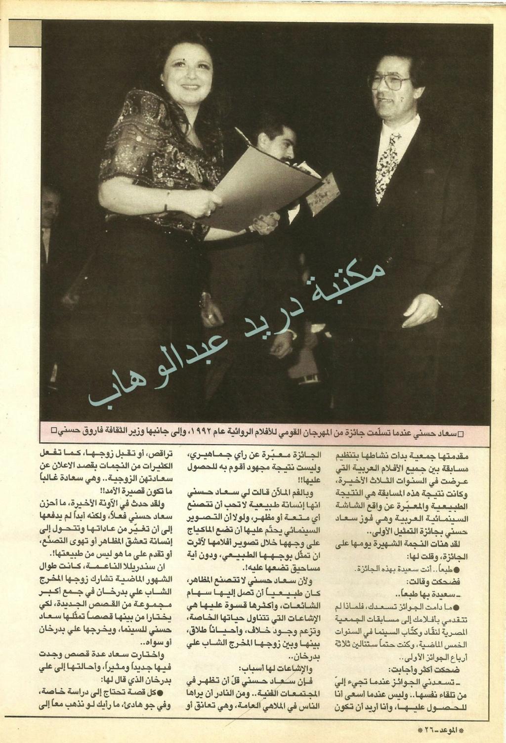 مقال صحفي : سندريللا والجوائز والاشاعات 1979 م 3128