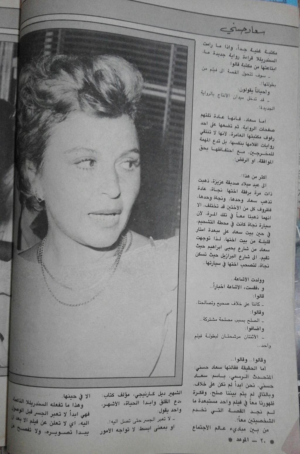 مقال - مقال صحفي : أخبار سعاد حسني لاتعرفها وتعلنها إلا .. سعاد حسني 1986 م 313
