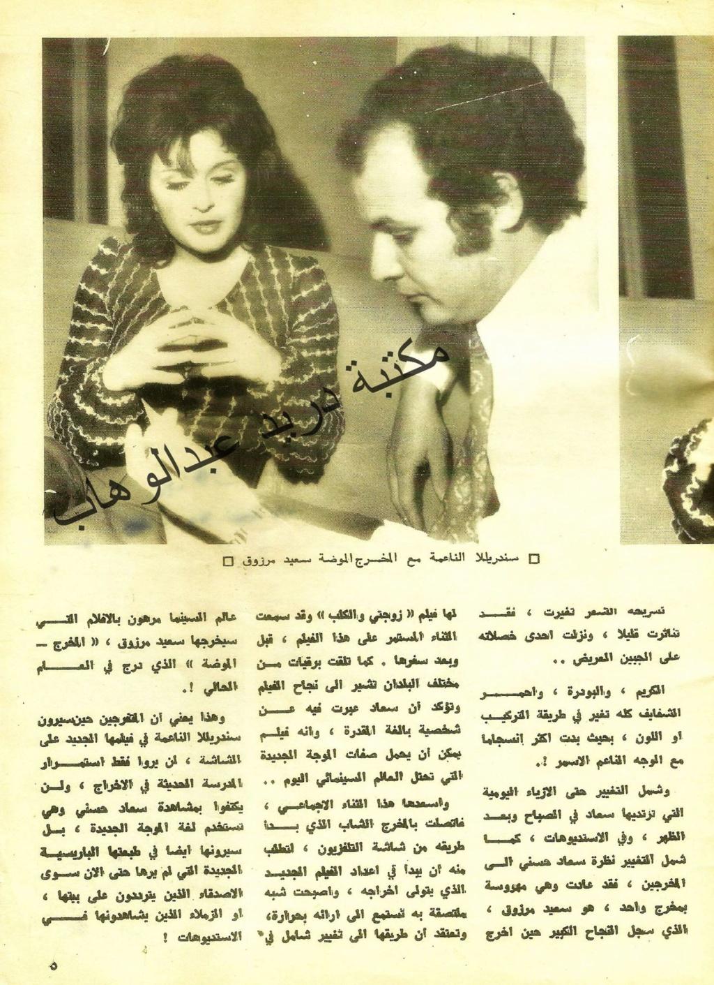 مقال - مقال صحفي : باريس صنعت آخر طبعة من سعاد حسني ! 1971 م 3130