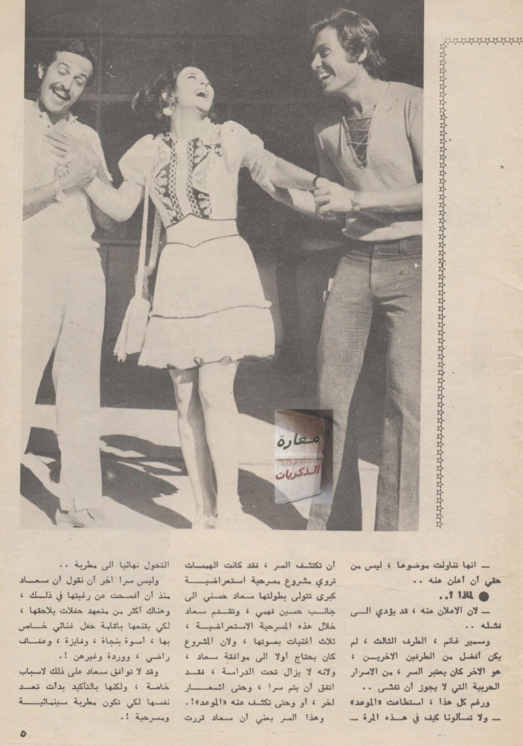 مقال - مقال صحفي : سعاد حسني تحولت إلى مطربة مسرحية 1972 م 3135