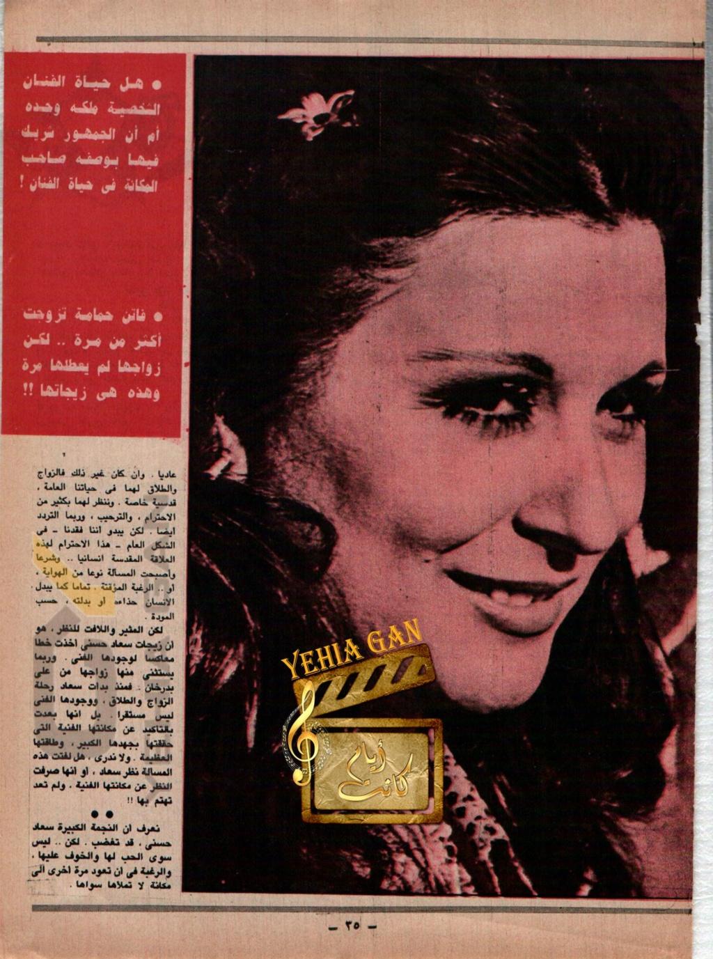 مقال - مقال صحفي : زيجة 87 زواج سعاد حسني الرابع .. !! 1988 م 3136