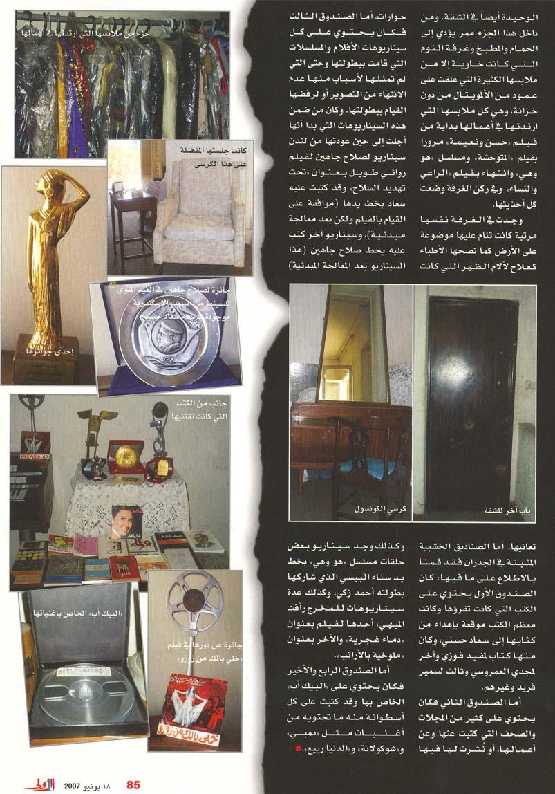 مقال صحفي : شقة سعاد حسني بها دهليز للهروب من ضيوفها 2007 م 3140
