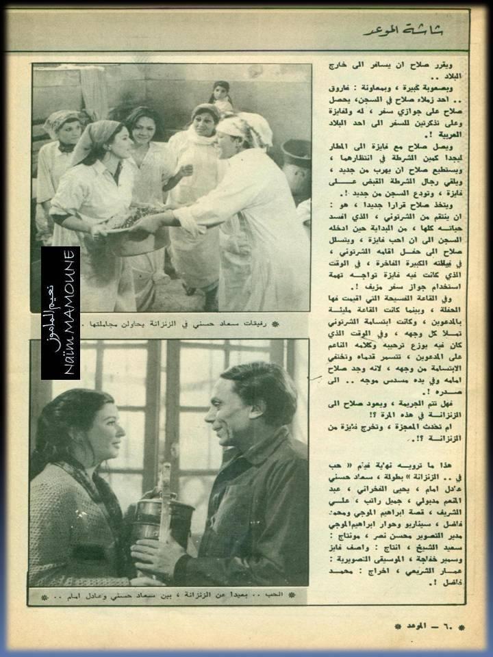 مقال صحفي : الحب والزنزانة بين سعاد حسني وعادل إمام 1982 م 3141