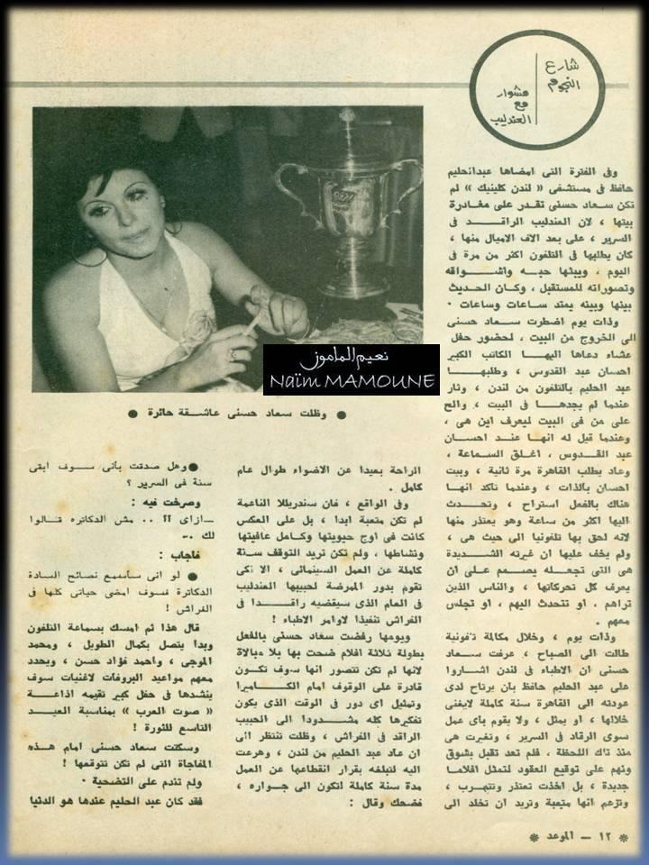 مقال - مقال صحفي : وكادت سعاد حسني أن تتحوّل إلى ممرّضة له! 1977 م 3143