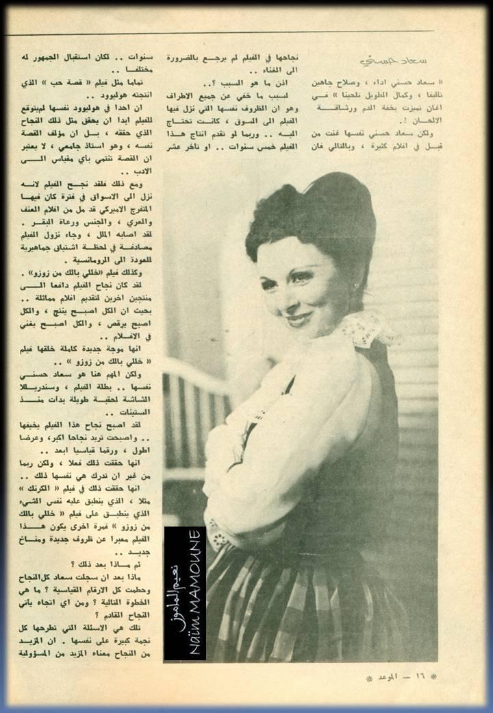 مقال - مقال صحفي : سعاد حسني أو سندريللا الّتي يفتقدها جمهورها 1978 م 3144