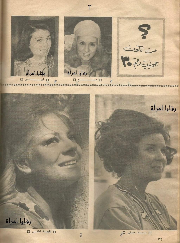 مقال صحفي : من تكون حولييت رقم 30 التي سيحبها فريد الأطرش ؟ 1971 م 3145