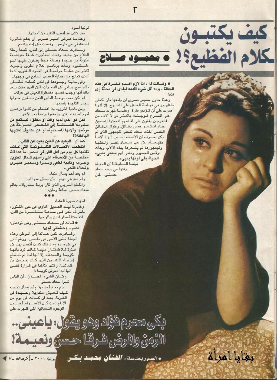 مقال - مقال صحفي : قتلناها .. قتلنا سعاد حسني 2001 م 3148