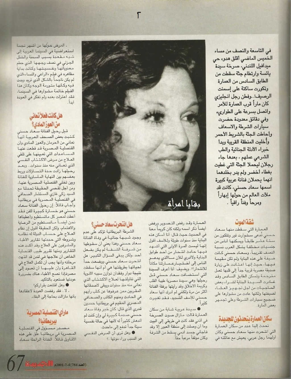 مقال - مقال صحفي : الجديدة من لندن إلى القاهرة تتابع النهاية المأساوية لسعاد حسني 2001 م 3149