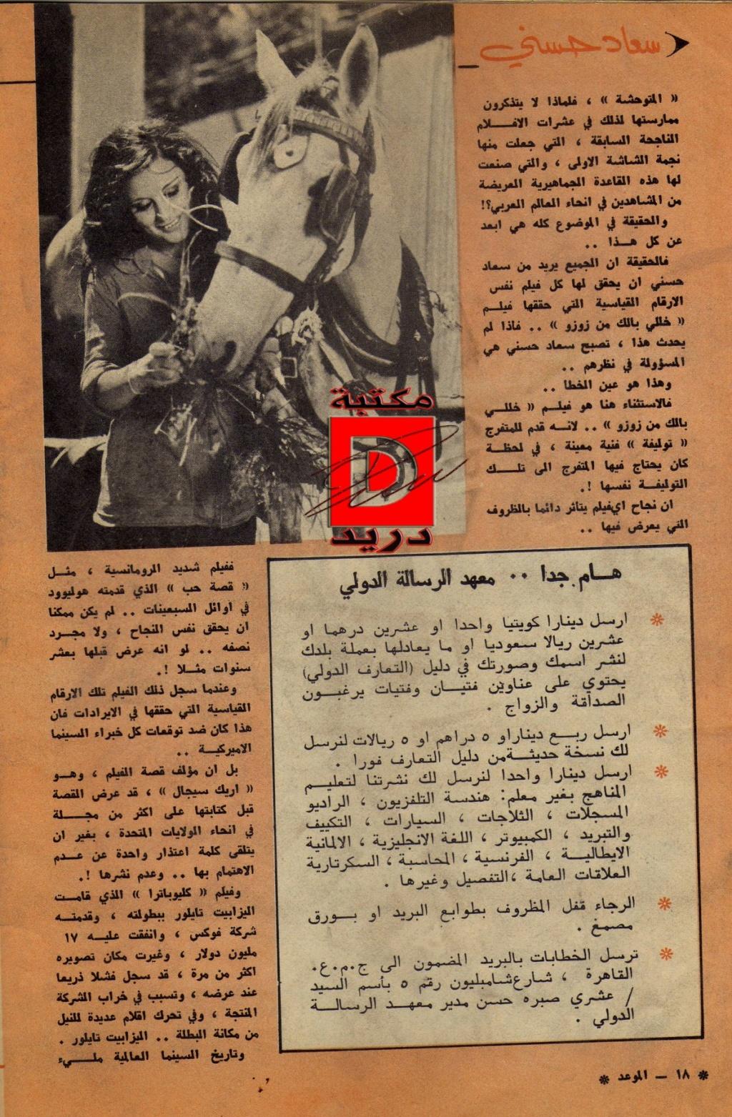 مقال - مقال صحفي : سعاد حسني هل عرفت الآن .. من يحبّها و .. يكرهها ؟! 1979 م 315