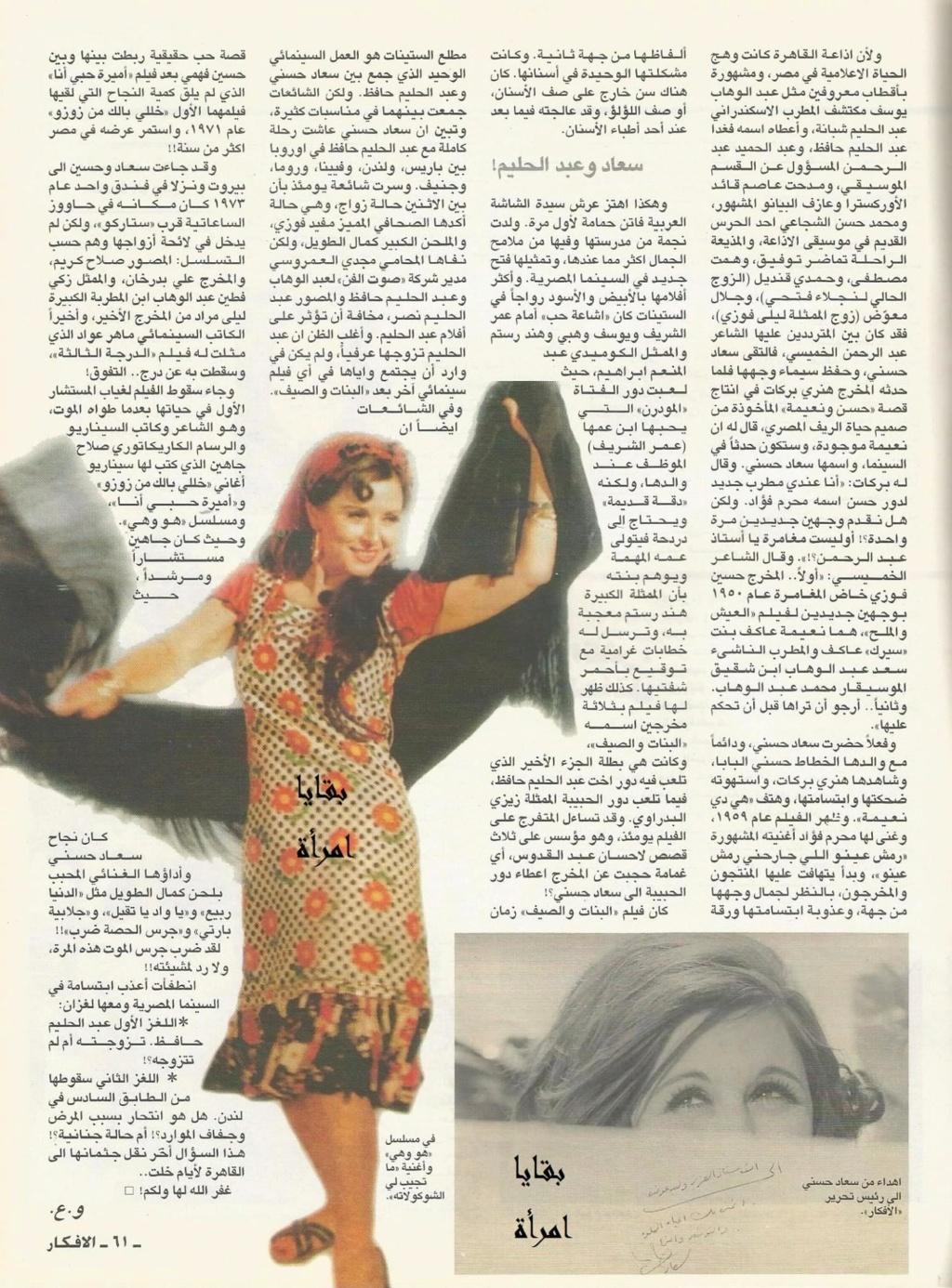 مقال - مقال صحفي : سراج ألغاز وراء انطفاء سعاد حسني! 2001 م 3150