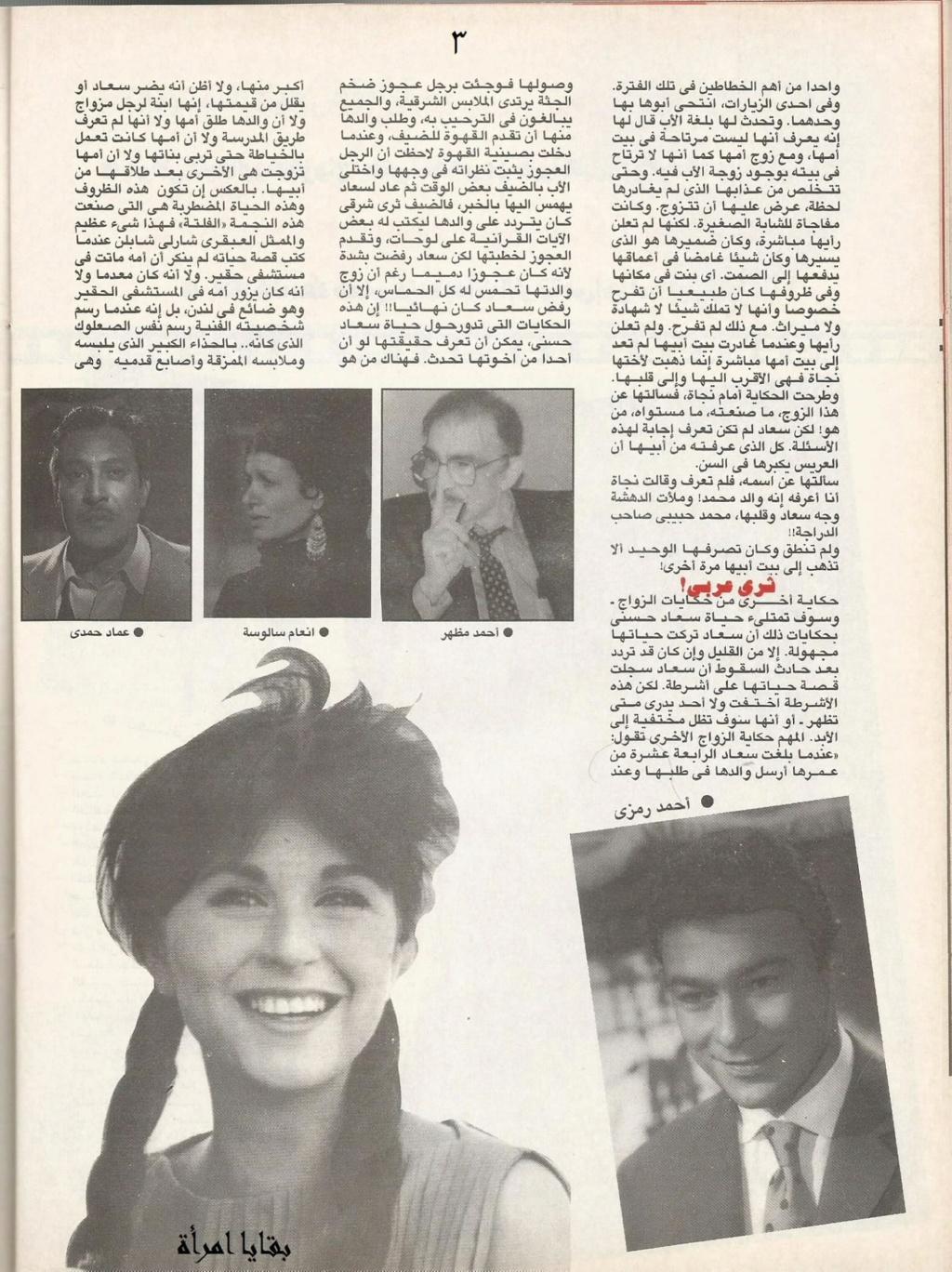 مقال صحفي : حكاية الثري العجوز الدميم الذي كانت ستتزوجه!! 2001 م 3151