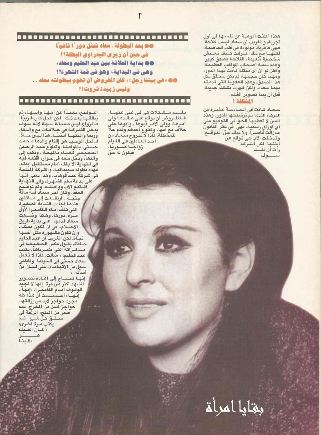 مقال صحفي : سعاد تتزوج .. حتى تقوم ببطولة حسن ونعيمة !! 2001 م 3152