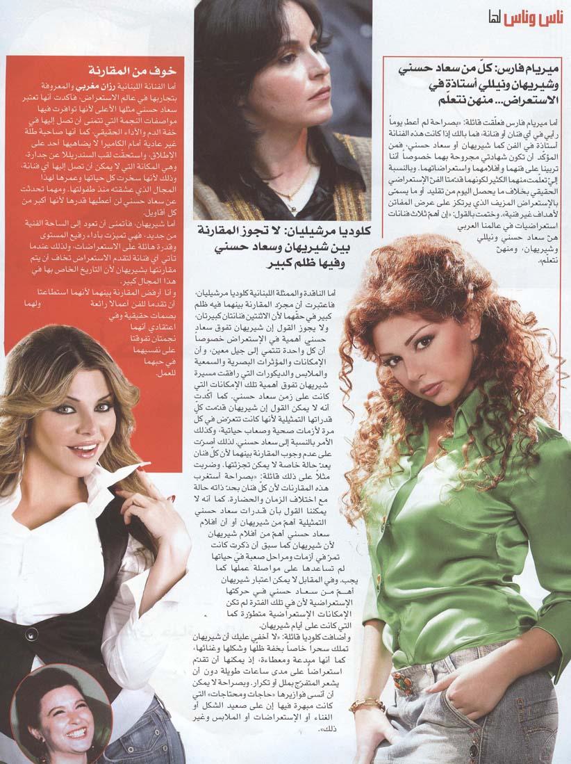 مقال - مقال صحفي : سعاد حسني وشيريهان من الأفضل ؟! 2008 م 3155