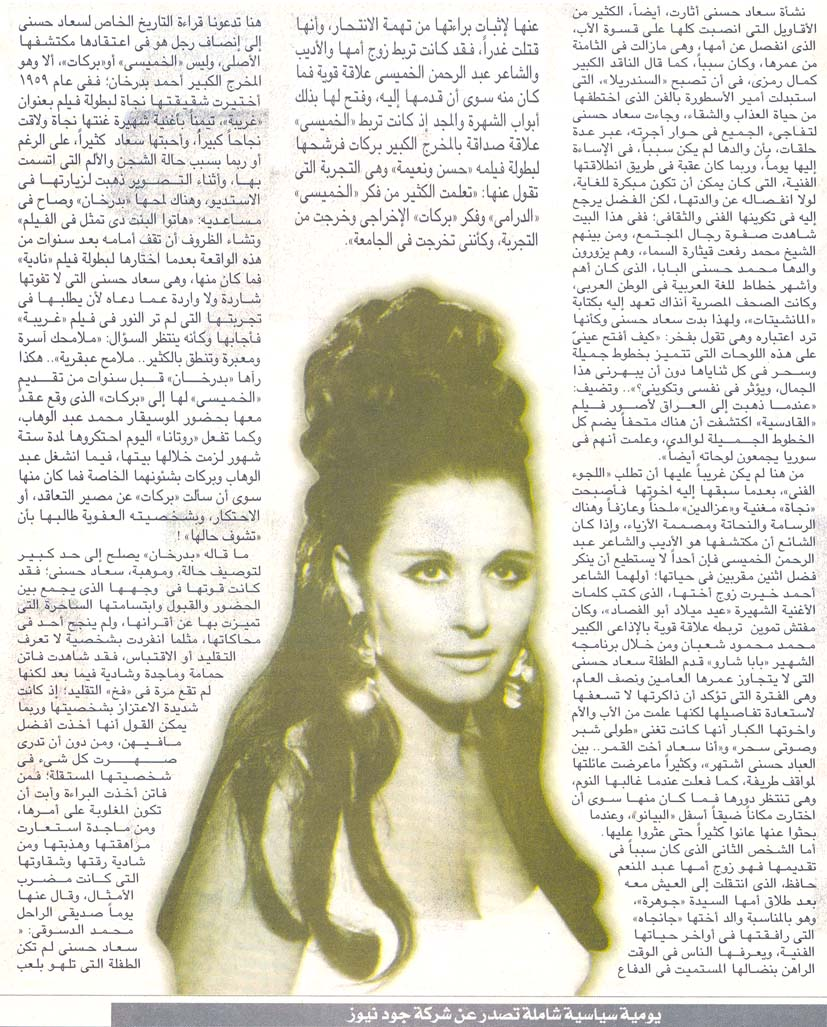 مقال صحفي : سعاد حسني .. أبداً لن ننساكِ 2007 م 3156