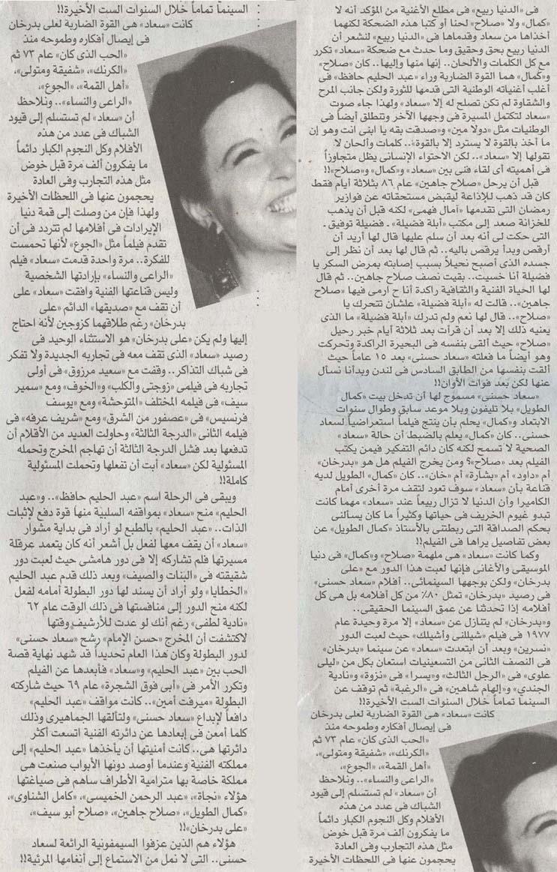 مقال صحفي : سعاد حسني ... موسيقى مرئية 2008 م 3157
