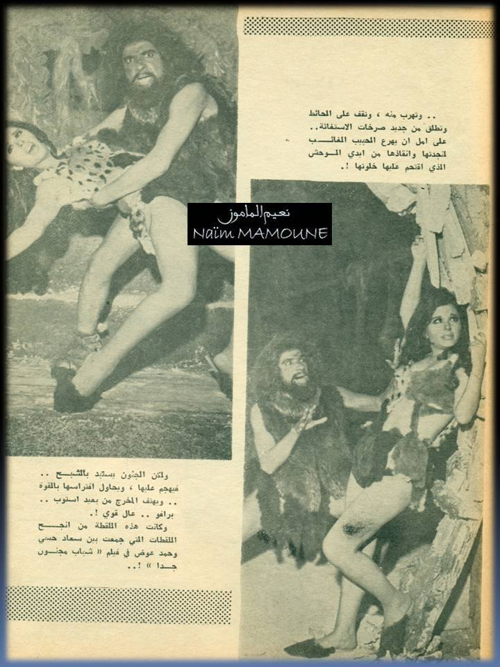 مقال صحفي : المخرجون يريدون سعاد حسني عارية !1967 م 316