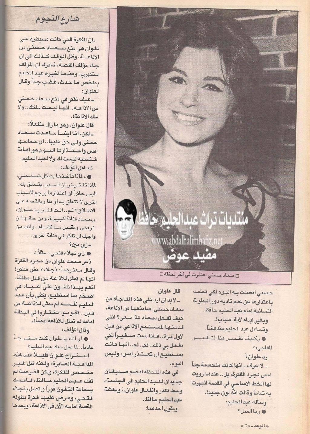 مقال - مقال صحفي : عبدالحليم حافظ .. بين سعاد حسني وصباح .. يختار نجلاء فتحي 1973 م 3161