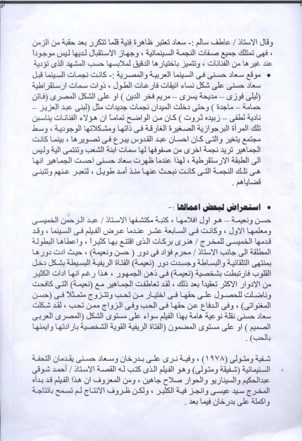 مقال صحفي : قصة حياة سعاد حسني .. مأخوذة من أحد الكتب 2006 (؟) م 3168