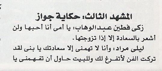 مقال صحفي : سعاد حسني في مشاهد .. قصة من تأليف محمد بهجت 2009 م (؟) م 3169