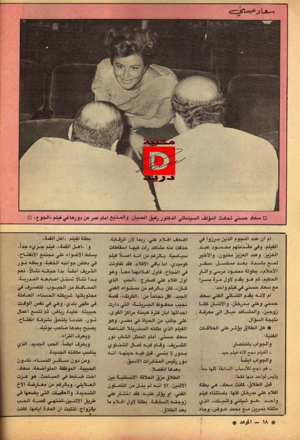 مقال صحفي : سعاد حسني .. لماذا تنجح دائماً في افلام مطلقها ؟ 1986 م 317