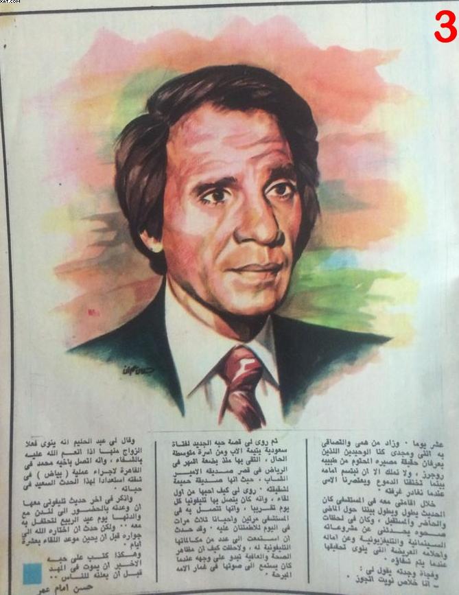 مقال - مقال صحفي : حكاية حب عبدالحليم 1982 م 3170