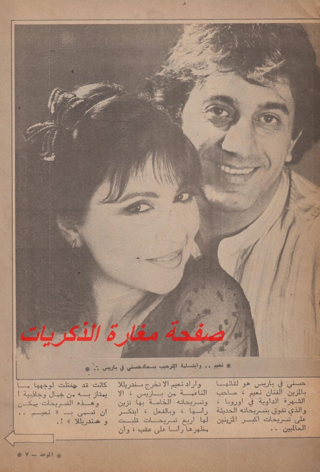 """خبر صحفي : تسريحات """"نعيم"""" الباريسية تزين رأس سعاد حسني 1981 م 3173"""