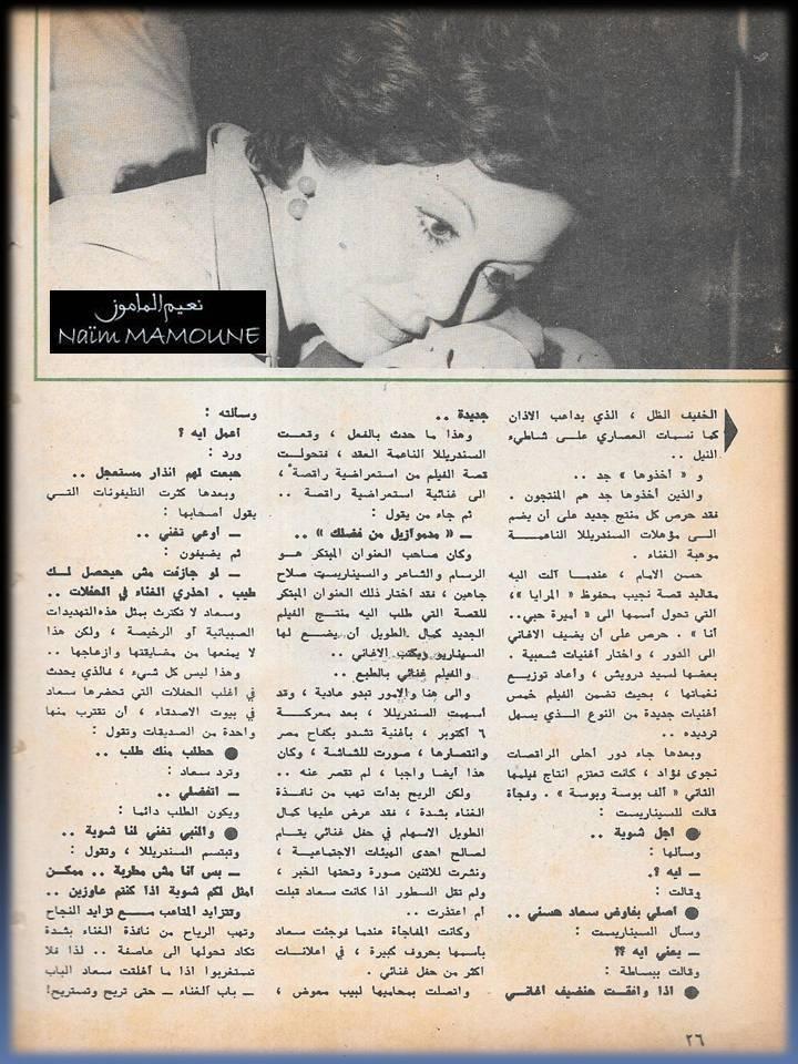 صحفي - مقال صحفي : يا سعاد حسني .. حذار أن تغني على المسرح 1974 م 318