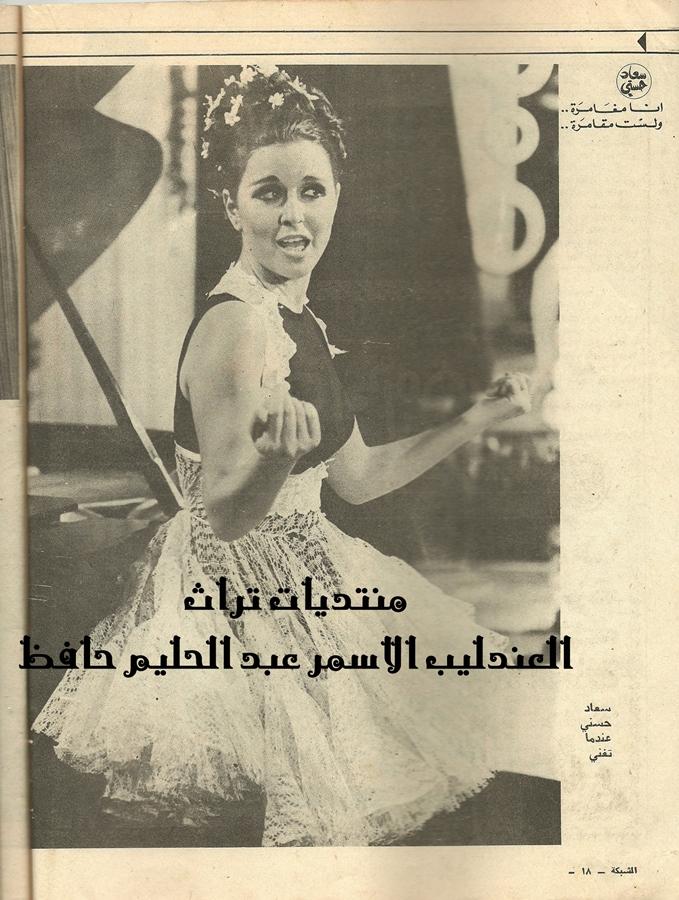 حوار صحفي : سعاد حسني انا مغامرة .. ولست مقامرة .. 1969 م 3182